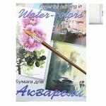 ПАПКА ДЛЯ АКВАРЕЛИ А2 20Л.ПА2/20/П-1481