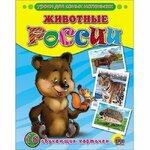 Обучающие карточки. Животные России