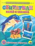 Обучающие карточки. Обитатели морей и океанов