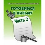 РАБОЧАЯ ТЕТРАДЬ ГОТОВИМСЯ К ПИСЬМУ 2ЧАСТЬ Д-724