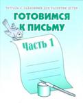 РАБОЧАЯ ТЕТРАДЬ ГОТОВИМСЯ К ПИСЬМУ 1ЧАСТЬ Д-723