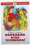 БАРАНКИН,БУДЬ ЧЕЛОВЕКОМ! В.МЕДВЕДЕВ