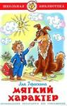 МЯГКИЙ ХАРАКТЕР. Л.ГЕРАСКИНА