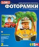 НАБОР ДЛЯ ОТЛИВКИ ФОТОРАМКИ АВТОМОБИЛИ Н-057