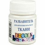 Разбавитель акриловых красок по ткани Декола 50мл