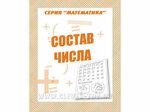 РАБОЧАЯ ТЕТРАДЬ 'МАТЕМАТИКА' СОСТАВ ЧИСЛА Д-763