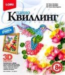 НАБОР ДЛЯ КВИЛЛИНГА 'LORI' ПАННО КОЛИБРИ КВЛ-017