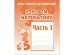РАБОЧАЯ ТЕТРАДЬ ИЗУЧАЕМ МАТЕМАТИКУ 1ЧАСТЬ Д-716