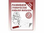 РАБОЧАЯ ТЕТРАДЬ РАЗВИВАЕМ ГРАФИЧЕСКИЕ НАВЫКИ МАЛЫШЕЙ Ч.2 Д-730