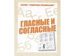 РАБОЧАЯ ТЕТРАДЬ 'ГОВОРИМ ПРАВИЛЬНО' ГЛАСНЫЕ И СОГЛАСНЫЕ Д-753