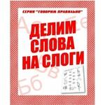 РАБОЧАЯ ТЕТРАДЬ 'ГОВОРИМ ПРАВИЛЬНО' ДЕЛИМ СЛОВА НА СЛОГИ Д-754