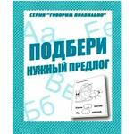 РАБОЧАЯ ТЕТРАДЬ 'ГОВОРИМ ПРАВИЛЬНО' ПОДБЕРИ НУЖНЫЙ ПРЕДЛОГ Д-756