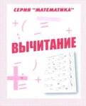 РАБОЧАЯ ТЕТРАДЬ 'МАТЕМАТИКА' ВЫЧИТАНИЕ Д-760