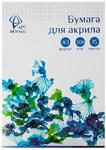 ПАПКА ДЛЯ АКРИЛА А3 15Л.ARTФОРМАТ AF02-032-15