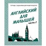 РАБОЧАЯ ТЕТРАДЬ АНГЛИЙСКИЙ ДЛЯ МАЛЫШЕЙ 2ЧАСТЬ Д-728