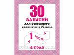 РАБОЧАЯ ТЕТРАДЬ 30 ЗАНЯТИЙ ДЛЯ РАЗВИТИЯ РЕБЕНКА 4ГОДА 1ЧАСТЬ Д-741