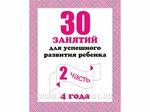 РАБОЧАЯ ТЕТРАДЬ 30 ЗАНЯТИЙ ДЛЯ РАЗВИТИЯ РЕБЕНКА 4ГОДА 2ЧАСТЬ Д-742