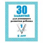 РАБОЧАЯ ТЕТРАДЬ 30 ЗАНЯТИЙ ДЛЯ РАЗВИТИЯ РЕБЕНКА 5ЛЕТ 1ЧАСТЬ Д-739