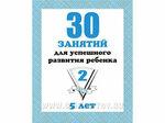 РАБОЧАЯ ТЕТРАДЬ 30 ЗАНЯТИЙ ДЛЯ РАЗВИТИЯ РЕБЕНКА 5ЛЕТ 2ЧАСТЬ Д-740