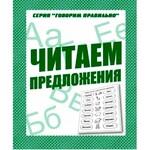 РАБОЧАЯ ТЕТРАДЬ 'ГОВОРИМ ПРАВИЛЬНО' ЧИТАЕМ ПРЕДЛОЖЕНИЯ Д-758