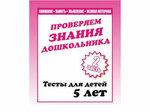 РАБОЧАЯ ТЕТРАДЬ ТЕСТЫ ДЛЯ ДЕТЕЙ 5ЛЕТ 2ЧАСТЬ Д-748