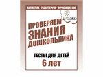 РАБОЧАЯ ТЕТРАДЬ ТЕСТЫ ДЛЯ ДЕТЕЙ 6ЛЕТ 2ЧАСТЬ Д-750