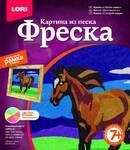 КАРТИНА ИЗ ПЕСКА 'LORI' СТЕПНОЙ СКАКУН КП-029