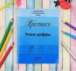 ПРОПИСИ 'УЧИМ ЦИФРЫ' 2195527