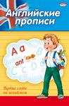 ПРОПИСИ А5 4Л.АНГЛИЙСКИЕ ЦИФРЫ ПР-3803