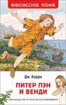 БАРРИ ДЖ. ПИТЕР ПЭН И ВЕНДИ
