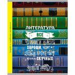 ТЕТРАДЬ 48 ЛИСТОВ ЛИНИЯ BG4782 ЛЮБЛЮ ИЗУЧАТЬ-ЛИТЕРАТУРА