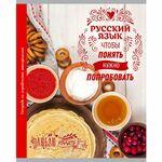 ТЕТРАДЬ 48 ЛИСТОВ ЛИНИЯ BG4783 ЛЮБЛЮ ИЗУЧАТЬ-РУССКИЙ ЯЗЫК