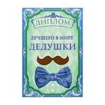 ДИПЛОМ ЛУЧШИЙ В МИРЕ ДЕДУШКА 1371800
