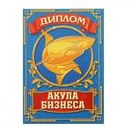 ДИПЛОМ АКУЛЫ БИЗНЕСА 1924798