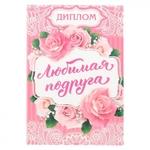 ДИПЛОМ ЛЮБИМАЯ ПОДРУГА 2884236