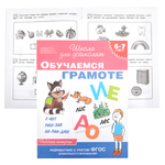 РАБОЧАЯ ТЕТРАДЬ 'ОБУЧАЕМСЯ ГРАМОТЕ' 6-7 ЛЕТ 1100146