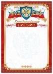 БЛАГОДАРСТВЕННОЕ ПИСЬМО ПРОСТОЕ 3308