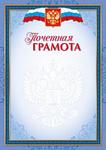 ГРАМОТА ПОЧЕТНАЯ СТАНДАРТ С ГОССИМВОЛИКОЙ 4268