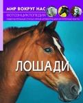 Мир вокруг нас. Лошади