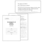 МЕДИЦИНСКАЯ КАРТА РЕБЕНКА А4 14Л.130102
