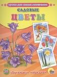 Обучающие карточки. Садовые цветы