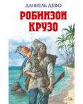 РОБИНЗОН КРУЗО. Д.ДЕФО