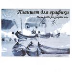 ПЛАНШЕТ ДЛЯ ГРАФИКИ А4 20Л.КОРАБЛИКИ ПЛГ4/20