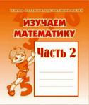 РАБОЧАЯ ТЕТРАДЬ ИЗУЧАЕМ МАТЕМАТИКУ 2ЧАСТЬ Д-717