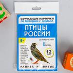 ОБУЧАЮЩИЕ КАРТОЧКИ Г.ДОМАНА 'ПТИЦЫ РОССИИ' 1716782