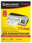 ПЛЕНКА ДЛЯ ЛАМИНИРОВАНИЯ A4 175МКМ.100ШТ.530804